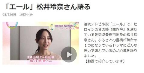 【朗報】松井玲奈さん、自宅からNHKニュースにリモート出演