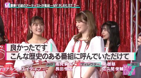 【Youtube】NMB48が歌番組作ってみた!!!【#MYPLAYLIST7】