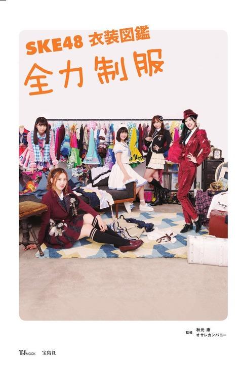 ところで、勢いが止まらないSKE48の「衣装図鑑」ってどれくらい売れたの?