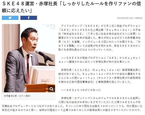 【朗報】SKE48運営・赤塚社長「スキャンダルが起こった場合はAKSとは違いルールの下でやっていきたい」