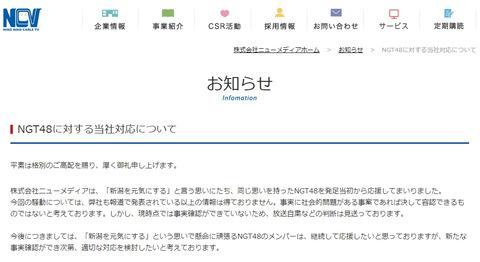 【NGT48】新潟のケーブルテレビ局「新たな事実確認ができ次第、適切な対応を検討したい」