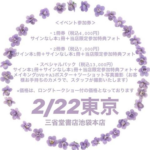 【元SKE48】佐藤すみれ氏初のフォトブック発売決定も間もなく売り切れの好調