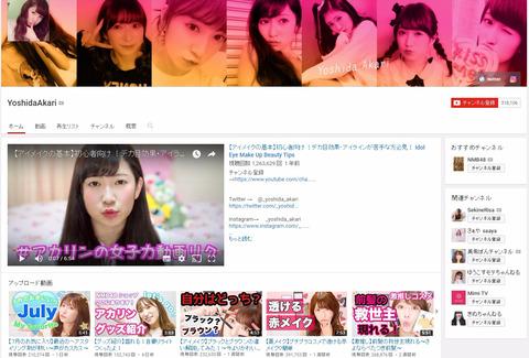 【NMB48】吉田朱里のYouTubeチャンネル登録者数がNMB48公式を超えるwww