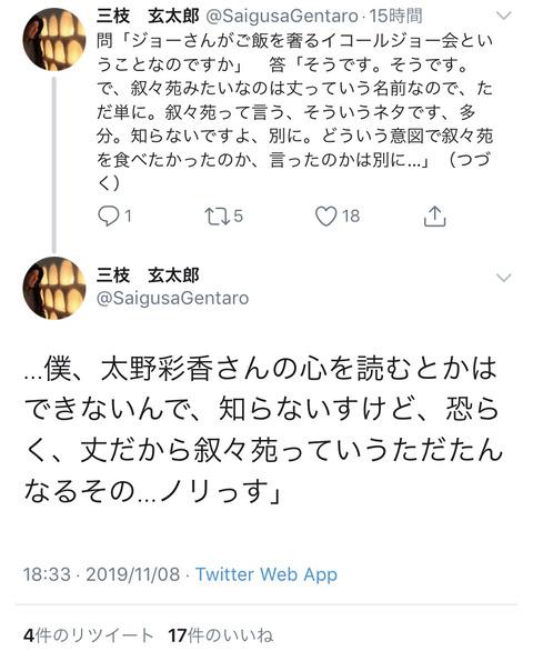 【池沼】NGT48太野オタ「太野のジョー会連呼はもちろん誰も来るとも思ってないw 絶対結婚しょーなーと変わらん」