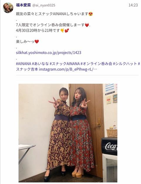 【元NMB48】山田菜々と福本愛菜がオンラインスナック開店www