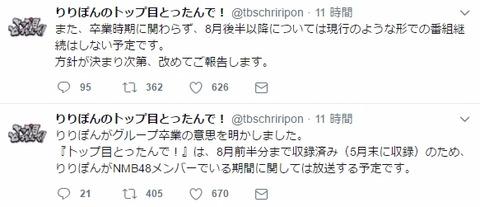 【NMB48】須藤凜々花出演の「りりぽんのトップ目とったんで!」は収録済みの放送で番組終了