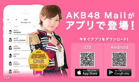 【朗報】AKB48 Mailのスマートフォンアプリがリリース!MVNO回線でも利用可能に!