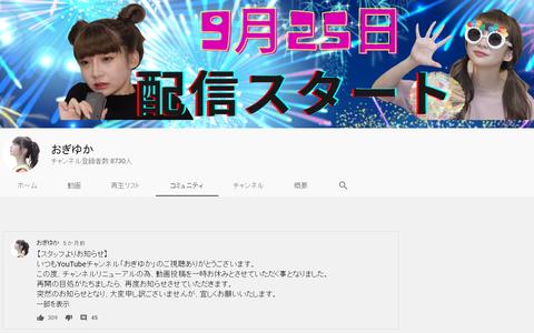 【NGT48】荻野由佳のYouTube公式チャンネルのリニューアルが半年経っても終わらないんだが