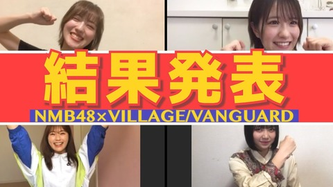 【NMB48】難波自宅警備隊「オンライン商品開発会議 結果発表!」