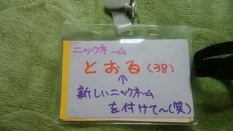 【AKB48G】握手会に名札をしていくのは変ですか?