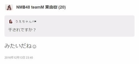 【755】ヲタ「干されですか?」→NMB48東由樹「みたいだね」
