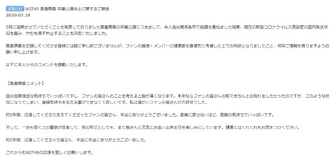 【悲報】NGT48高倉萌香さん卒業公演中止のお知らせ