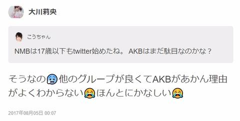 【AKB48】大川莉央「他のグループが良くてAKBが17歳以下はtwitterができない理由がわからない」