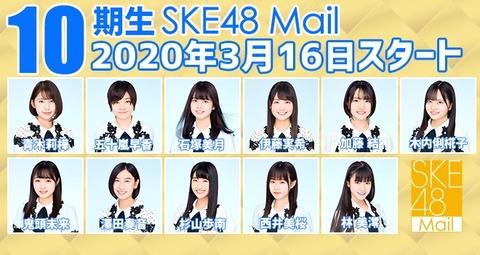【SKE48】10期生のモバメが始まったけど誰のを取ったら良いの?誰がオススメ?