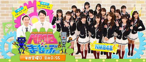 【朗報】NMBとまなぶくん、高視聴率だった時間帯も首位に!