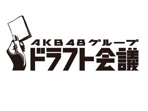 【AKB48G】ドラフト、ペナントレースときたら次は・・・