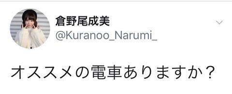 【AKB48】チーム8倉野尾成美ちゃん「オススメの電車ありますか?」
