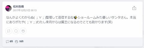 【SKE48】松村香織「わたし来月からは貧乏になるので」