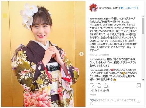 【悲報】NGT48チームNⅢキャプテン加藤美南さん、SNS更新するも事件にも山口真帆さんにも触れず