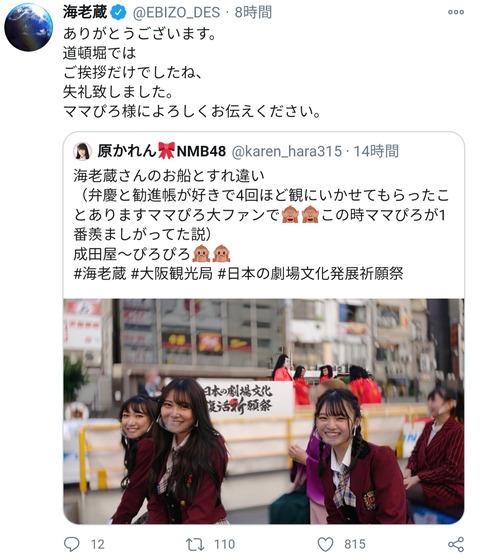 【ぴろぴろ】NMB48原かれんちゃんが市川海老蔵に見つかるwwwwww