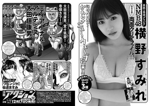 【朗報】NMB48横野すみれが漫画アクション次号の表紙と巻頭グラビアに登場!