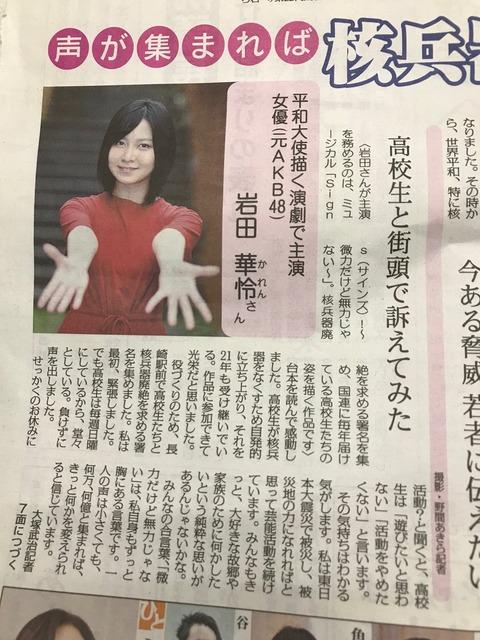 【悲報】元AKB48岩田華怜が新型コロナウイルス感染