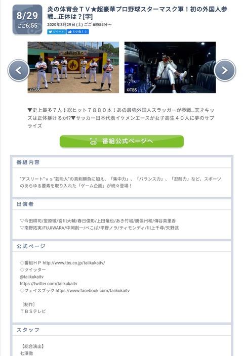 【NMB48】川上千尋がTBS「炎の体育会TV 」に出演決定!!!