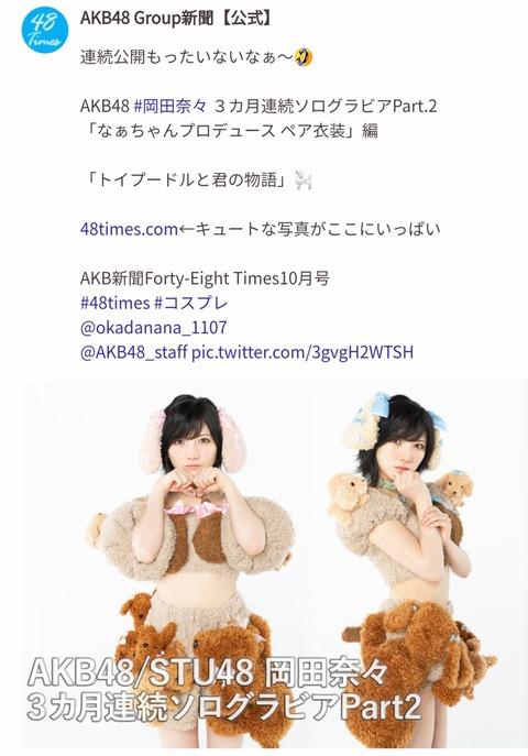AKB48新聞「キュートな岡田奈々ちゃんのトイプードル」www