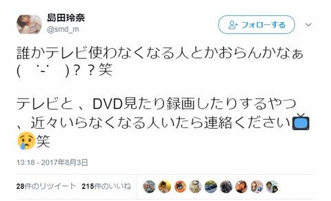 【大悲報】元NMB48島田玲奈、ついにTwitterで物乞いをするまで落ちぶれる・・・