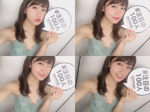 【AKB48】小嶋真子のおっぱいアピールキタ━━━(゚∀゚)━━━!!【こじまこ】