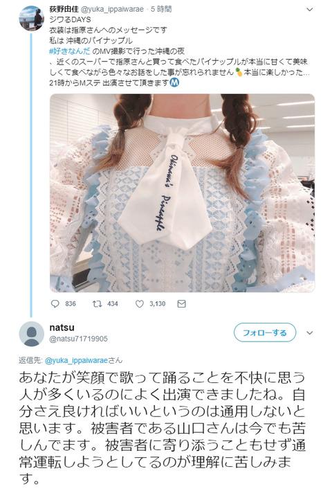 【朗報】Mステのカメラマンが荻野由佳を映さないwwwwww
