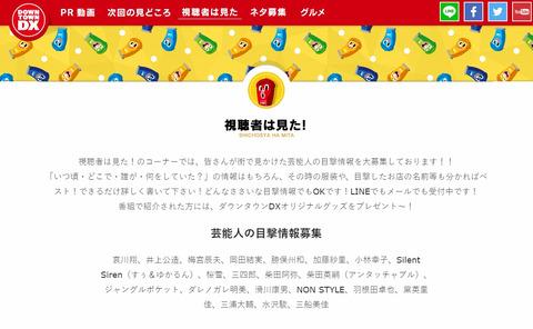 【元SKE48】柴田阿弥ダウンタウンDXに出演決定!