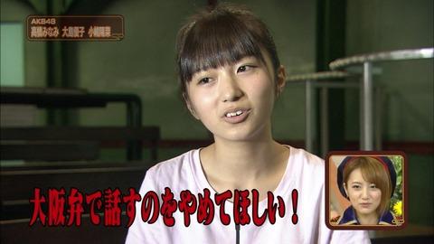 【AKB48】高橋みなみの変な関西弁と偉そな態度どう思う?
