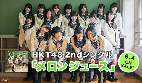 HKT48だけ売上が少なすぎる件(´・ω・`)