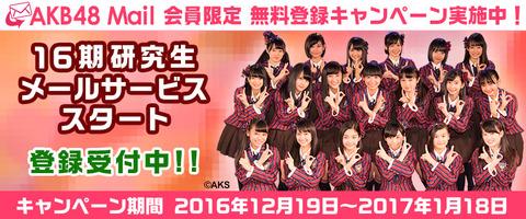 【AKB48】16期って19人も取ったのに良メンが1人もいないな