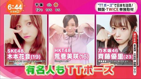 【朗報】HKT48荒巻美咲ちゃん、フジテレビから有名人として認められるwww