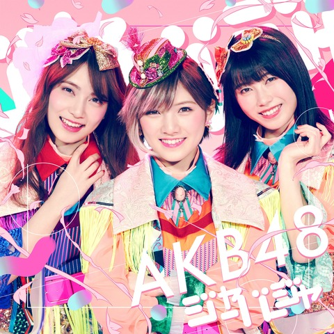 【AKB48】3/17名古屋全国握手会の握手レーンが決定!