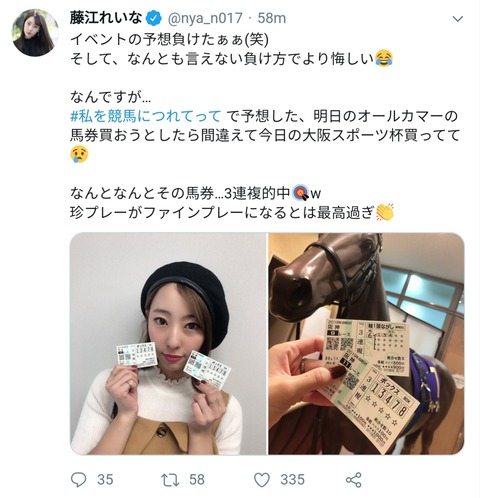 【朗報】ポンコツ藤江れいなさん、間違って買った馬券が万馬券的中!189.6倍!!!