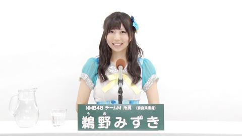 【NMB48】煽りじゃなく真面目に疑問なんだが、鵜野みずきがグループにいる目的は何?