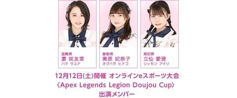 【AKB48】チーム8濵咲友菜・奥原妃奈子・立仙愛理がオンラインeスポーツ大会に参加決定!!!