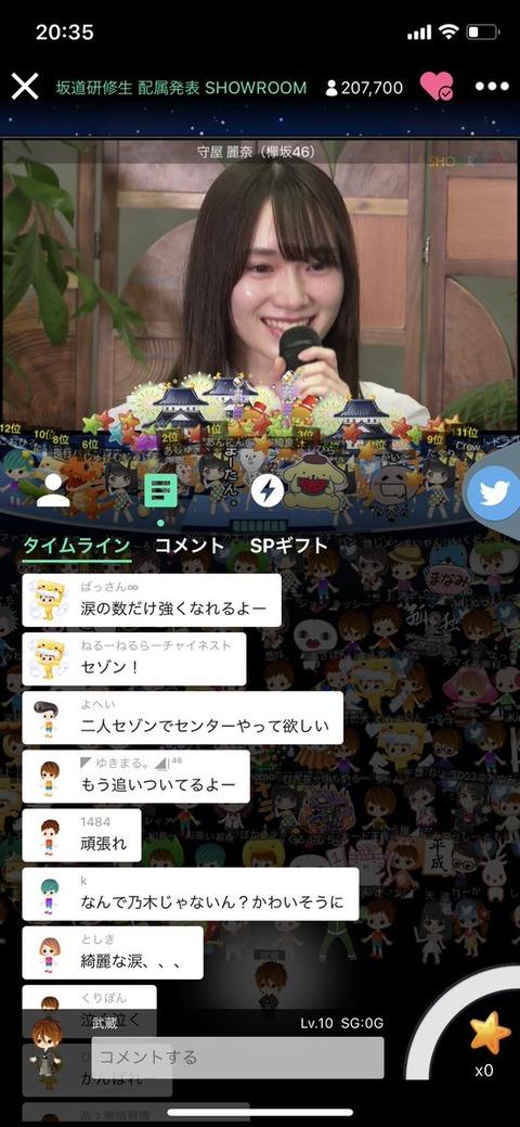 【闇】欅坂46への配属が決まった坂道研修生守屋麗奈ちゃん、SR配信中に突然の号泣