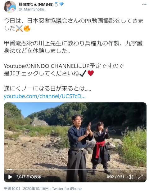 【NMB48】菖蒲まりんちゃんがくノ一になるwwwwww