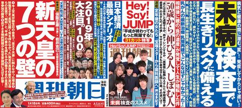 【週刊朝日】2019年の大注目の100人に松井玲奈と指原莉乃!