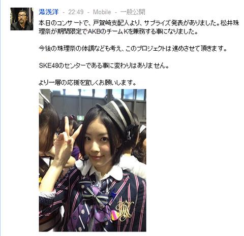 【AKB48G】みんな気づいてるだろうけど、兼任って無意味だよね