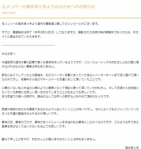 【元乃木坂46】橋本奈々未、公式サイトで文春に反論wwwwww