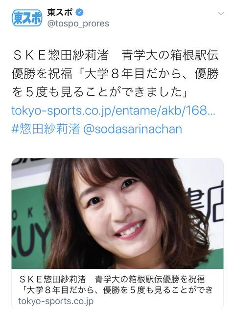 【悲報】SKE48惣田紗莉渚さん東スポに無修正の老け顔を晒されるwww