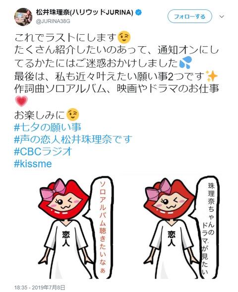 【SKE48】松井珠理奈さん「近々叶えたい願い事2つ、作詞曲ソロアルバム、映画やドラマのお仕事、お楽しみに」
