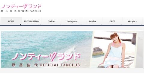 【遅報】野呂佳代ファンクラブが突然の閉鎖!5/31で終了