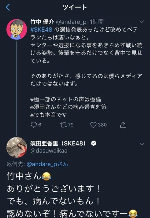 【SKE48】100%SKE48編集部「竹中さん、主張を大きく正しく本流に見せるために「僕らメディア」と総意のように言われちゃうとさすがに待て待てと」