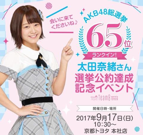 【AKB48】チーム8太田奈緒、9/17「選挙公約達成記念イベント」開催!